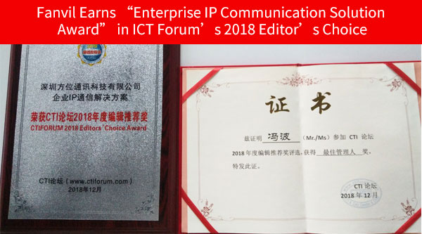 "Fanvil Earns ""Enterprise IP Communication Solution Award"" in ICT Forum's 2018 Editor's Choice"