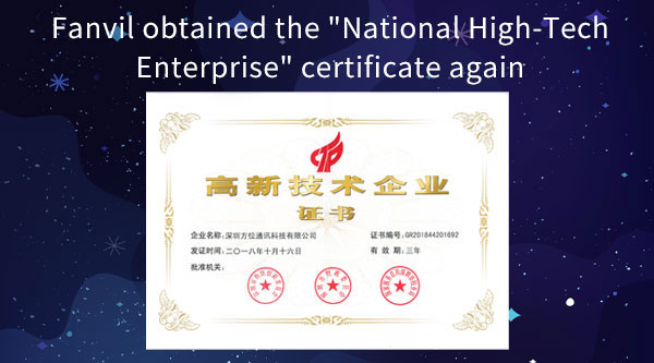 "Fanvil obtained the ""National High-Tech Enterprise"" certificate again"
